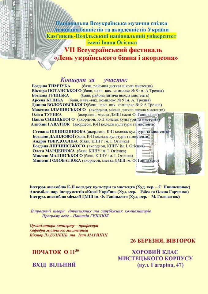 """VII Всеукраїнський фестиваль """"День українського баяна та акордеона"""""""