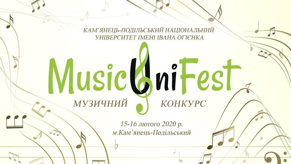 ІІІ Всеукраїнський музичний конкурс «MusikUniFest-2020»