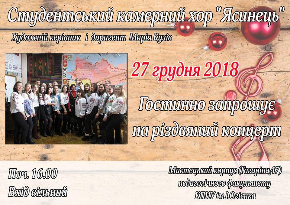 """Студентський камерний хор """"Ясинець"""" запрошує на різдвяний концерт"""
