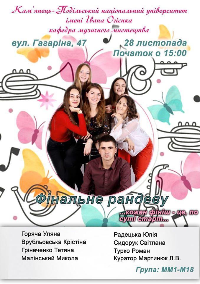 Запрошуємо на концерт магістрантів-випускників!