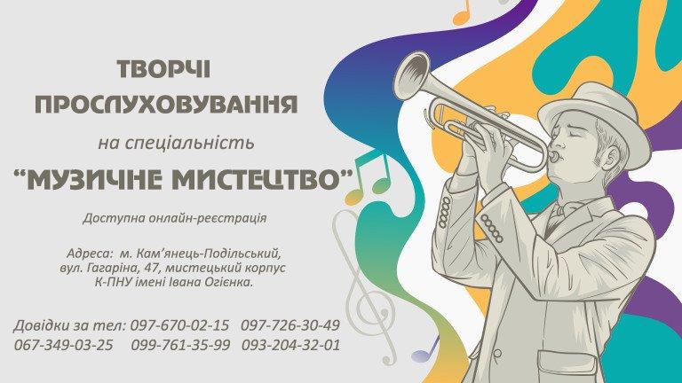 """Прослуховування на спеціальність """"Музичне мистецтво"""" 20 липня"""