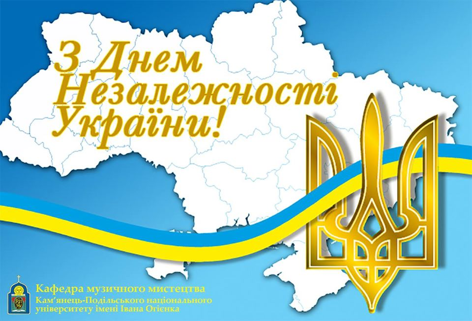 Щиро вітаємо з Днем Державного Прапора та Днем Незалежності України !!!