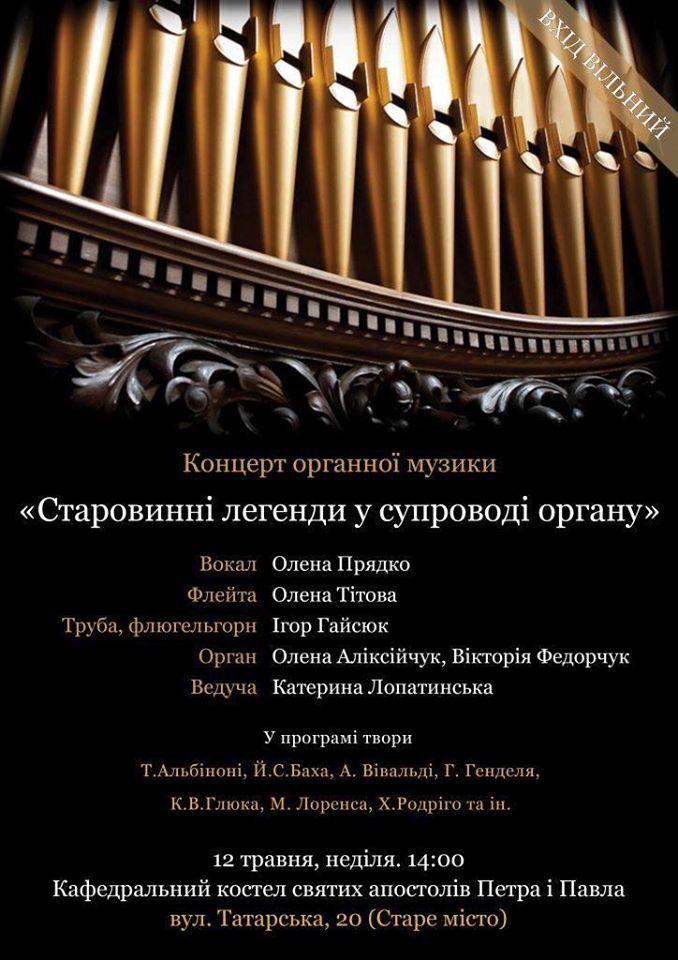 Запрошуємо на концерт!