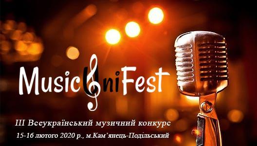 Приємна новина для учасників ІІІ Всеукраїнського музичного конкурсу «MusikUniFest-2020» (15-16 лютого 2020 р., м. Кам'янець-Подільський)!