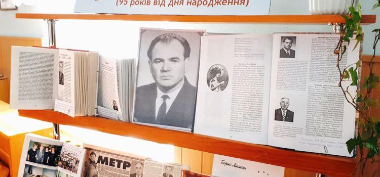Концерт пам'яті, присвячений 95-річчю Бориса Ліпмана