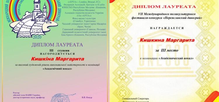 Кишкіна Маргарита, магістрантка – лауреат VІІ міжнародного полікультурного фестивалю-конкурсу «ПЕРЕЯСЛАВСЬКИЙ ДИВОГРАЙ»