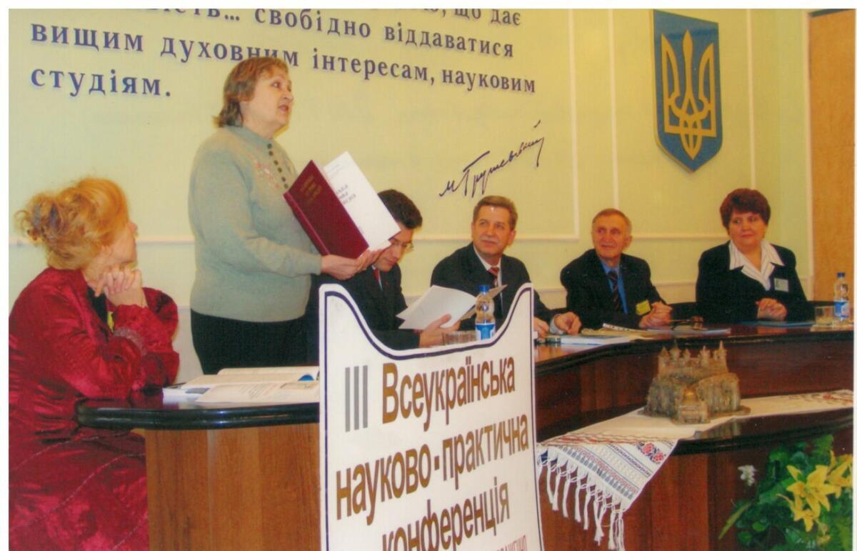 ІІІ всеукраїська науково-практична конференція