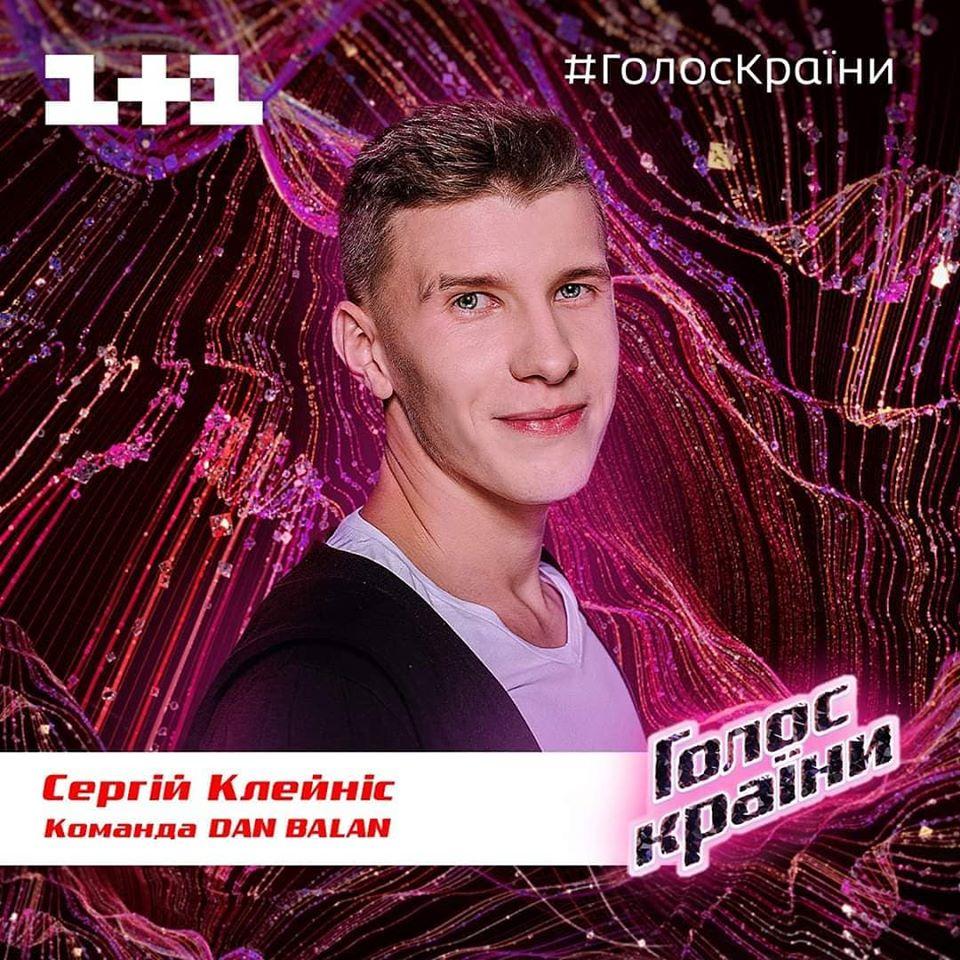 Сергій Клейніс 2