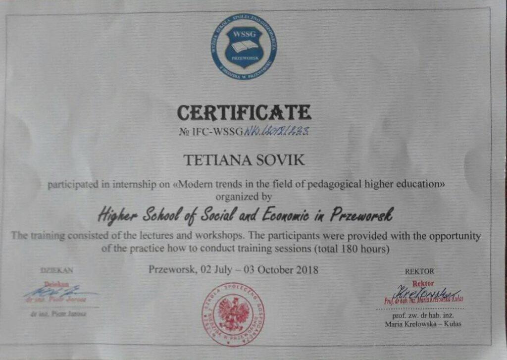 сертифікат Совік