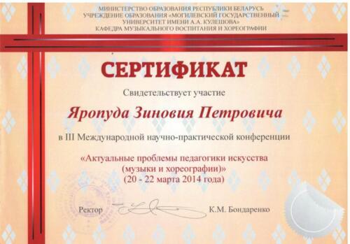 Яропуд З. П. Сертифікат