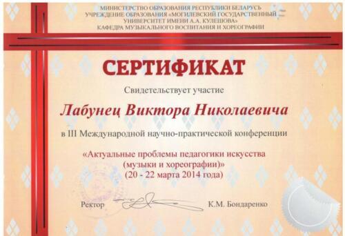 Сертифікат про участь у ІІІ міжнародній конференції