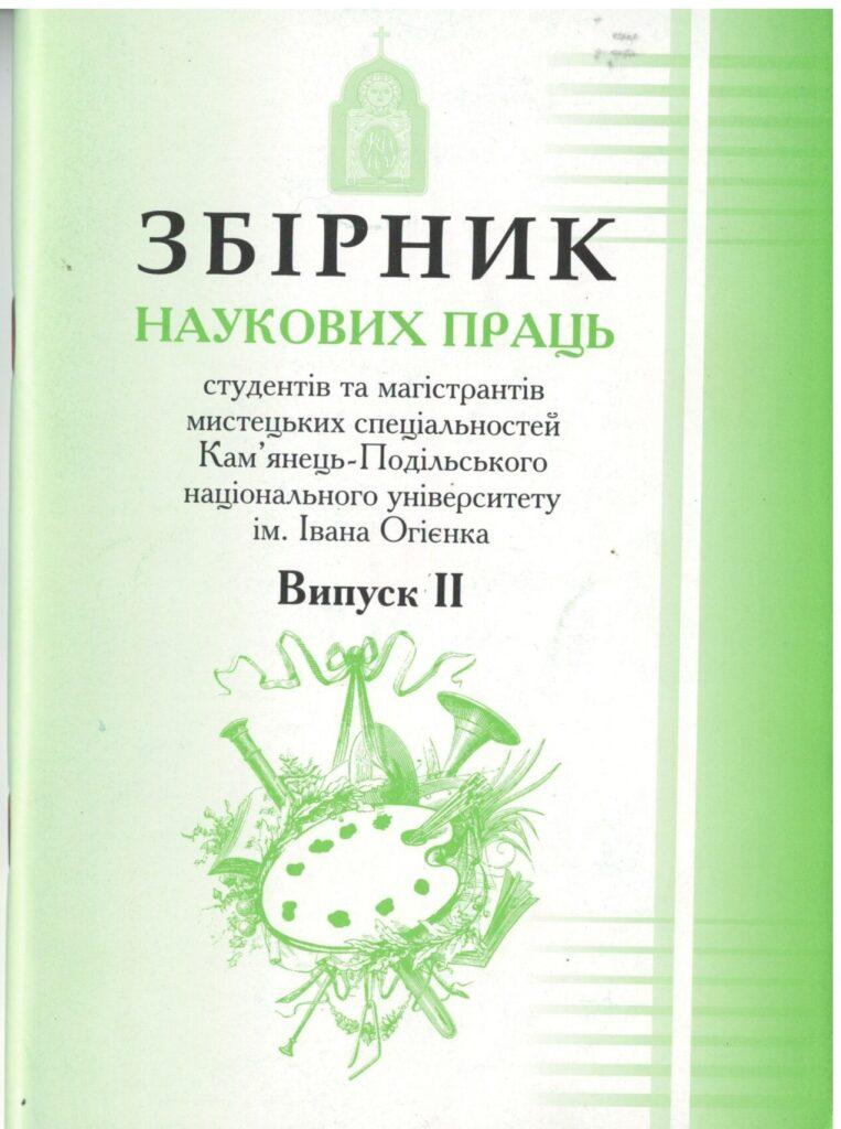 Збірник наук праць. Випуск ІІ
