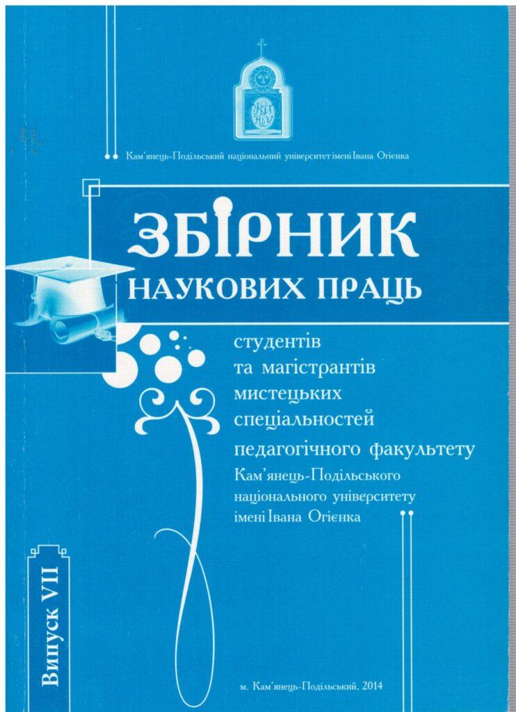 Збірник наук.праць. Випуск 7, 2014