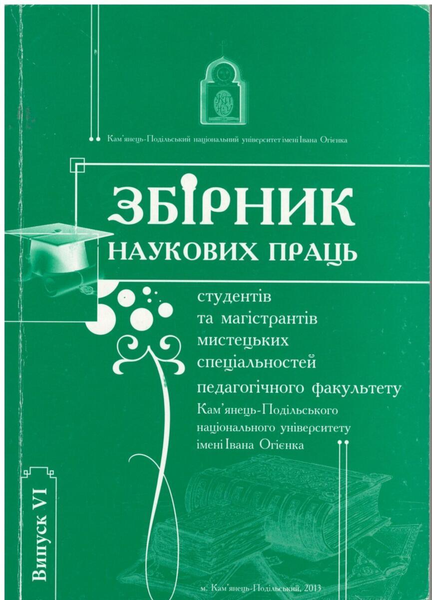 збірник наукових праць 2013