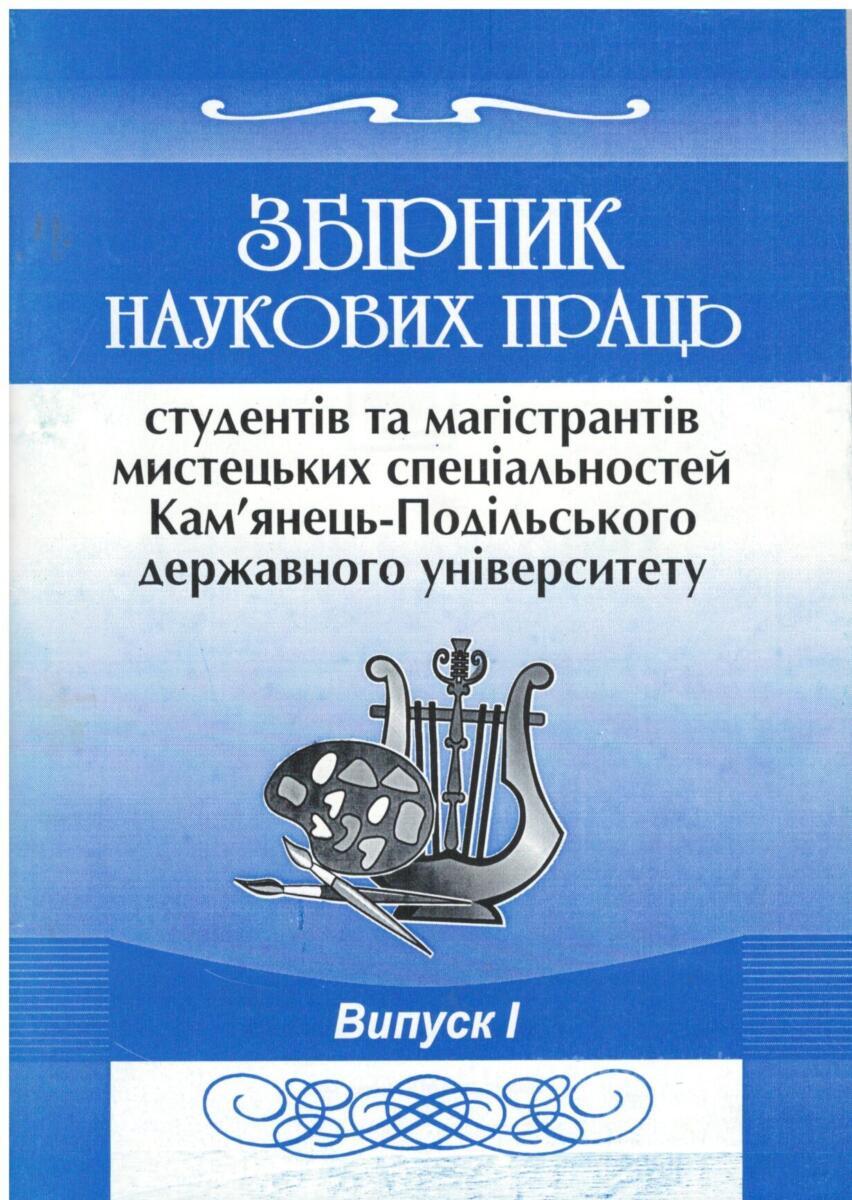 ЗНП.Вип1.2005р.