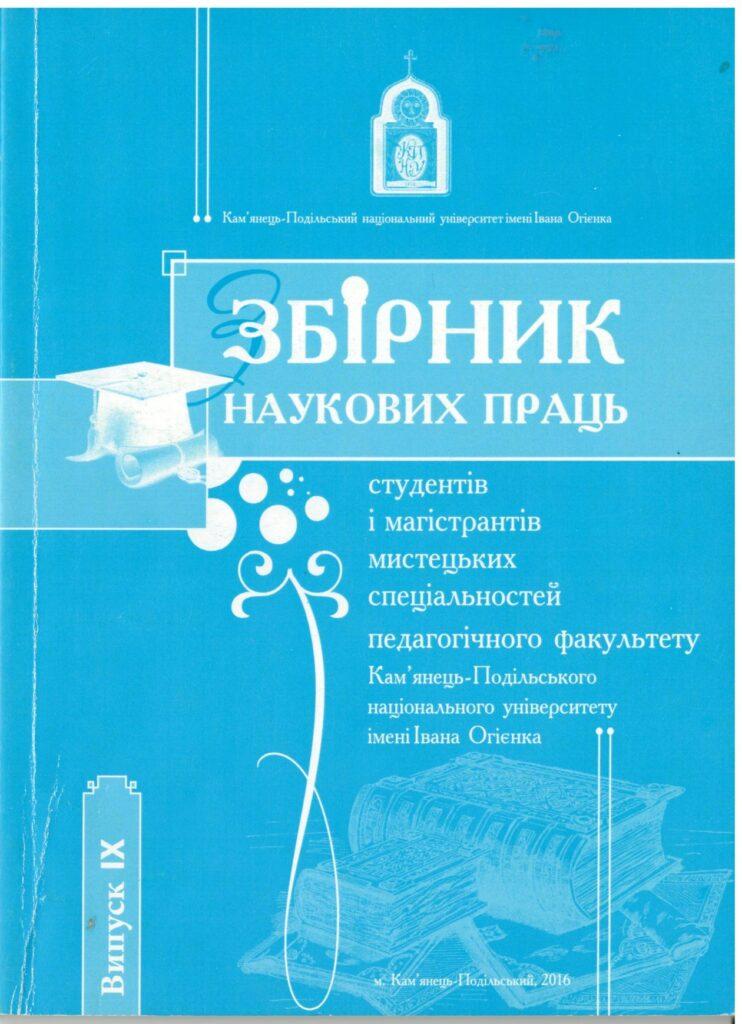 ЗНПВип.9